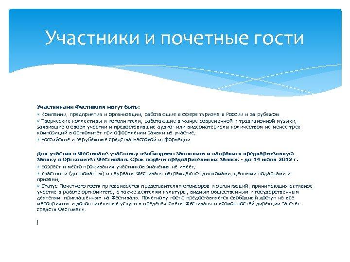 Участники и почетные гости Участниками Фестиваля могут быть: Компании, предприятия и организации, работающие в