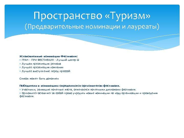 Пространство «Туризм» (Предварительные номинации и лауреаты) Установленные номинации Фестиваля: ГРАН - ПРИ ФЕСТИВАЛЯ -