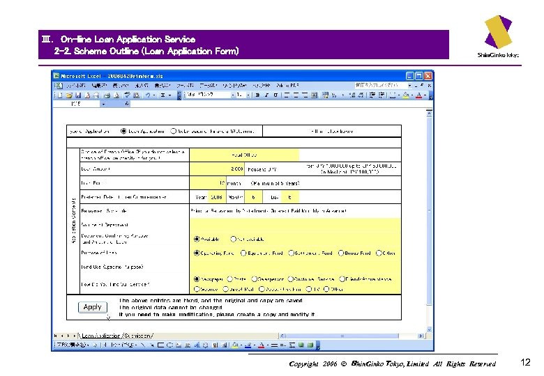 Ⅲ. On-line Loan Application Service   2 -2. Scheme Outline (Loan Application Form)   Copyright 2006 © Shin. Ginko