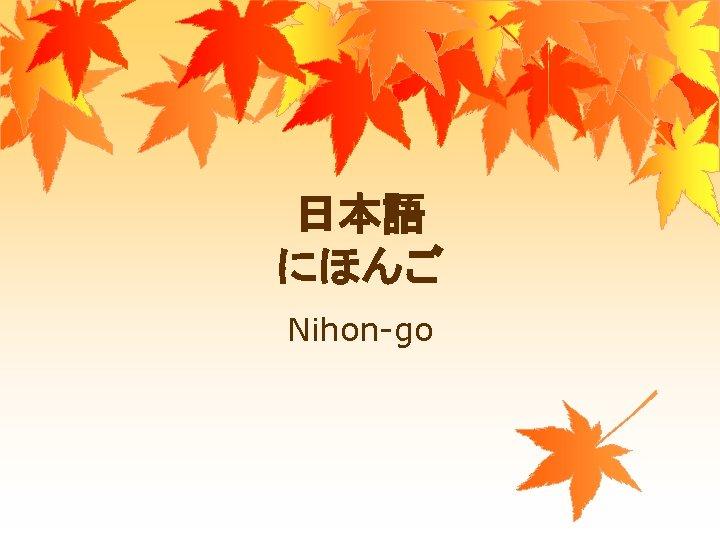 日本語 にほんご Nihon-go