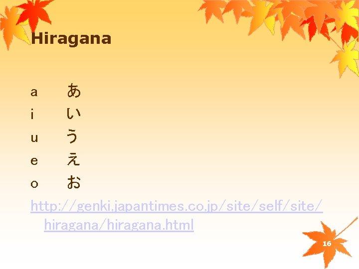 Hiragana a あ i い u う e え o お http: //genki. japantimes.