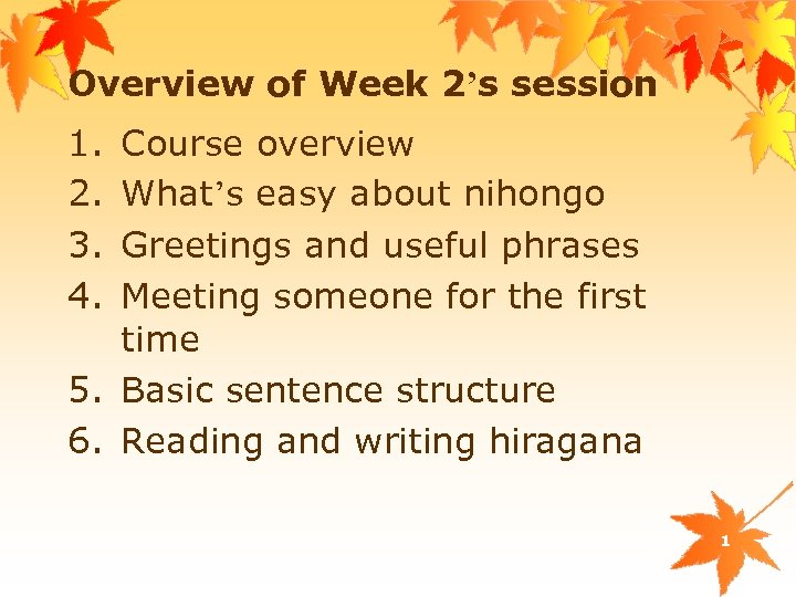 Overview of Week 2's session 1. 2. 3. 4. Course overview What's easy about