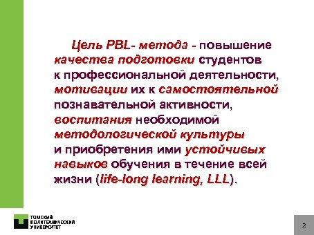 Цель PBL- метода - повышение качества подготовки студентов к профессиональной деятельности, мотивации их к