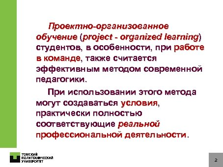Проектно-организованное обучение (project - organized learning) студентов, в особенности, при работе в команде, также