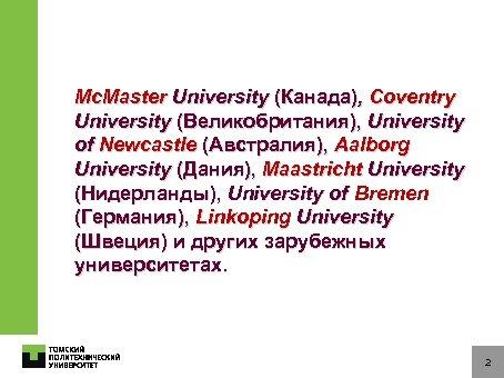Mc. Master University (Канада), Coventry University (Великобритания), University of Newcastle (Австралия), Aalborg University (Дания),