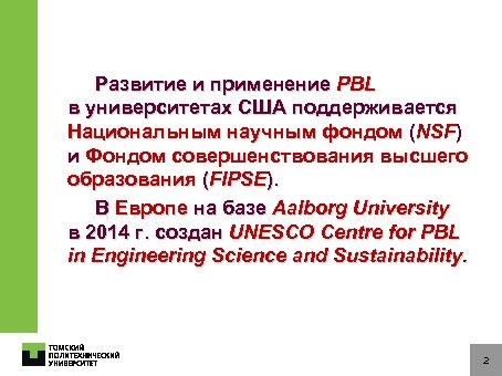 Развитие и применение PBL в университетах США поддерживается Национальным научным фондом (NSF) и Фондом