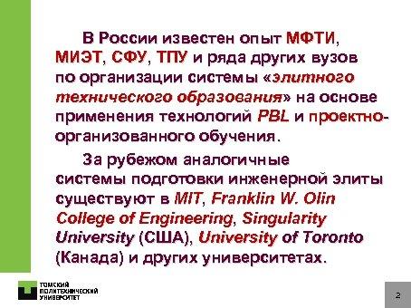 В России известен опыт МФТИ, МИЭТ, СФУ, ТПУ и ряда других вузов по организации