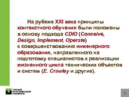 На рубеже XXI века принципы контекстного обучения были положены в основу подхода CDIO (Conceive,