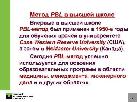 Метод PBL в высшей школе Впервые в высшей школе PBL-метод был применен в 1950