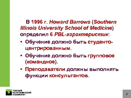 В 1996 г. Howard Barrows (Southern Illinois University School of Medicine) определил 6 PBL-характеристик:
