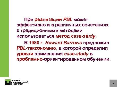 При реализации PBL может эффективно и в различных сочетаниях с традиционными методами использоваться метод
