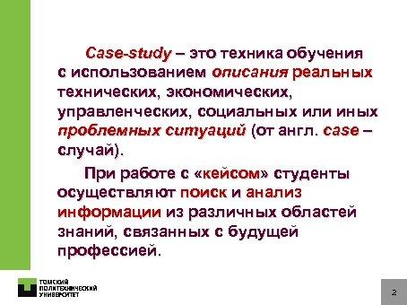 Case-study – это техника обучения с использованием описания реальных технических, экономических, управленческих, социальных или