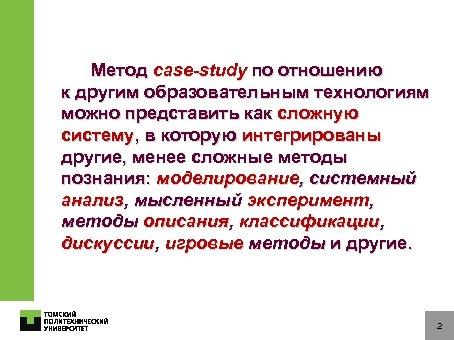 Метод сase-study по отношению к другим образовательным технологиям можно представить как сложную систему, в
