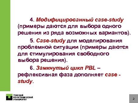 4. Модифицированный case-study (примеры даются для выбора одного решения из ряда возможных вариантов). 5.