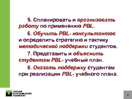 5. Спланировать и организовать работу по применению PBL. 6. Обучить PBL- консультантов и определить