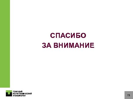 СПАСИБО ЗА ВНИМАНИЕ 75