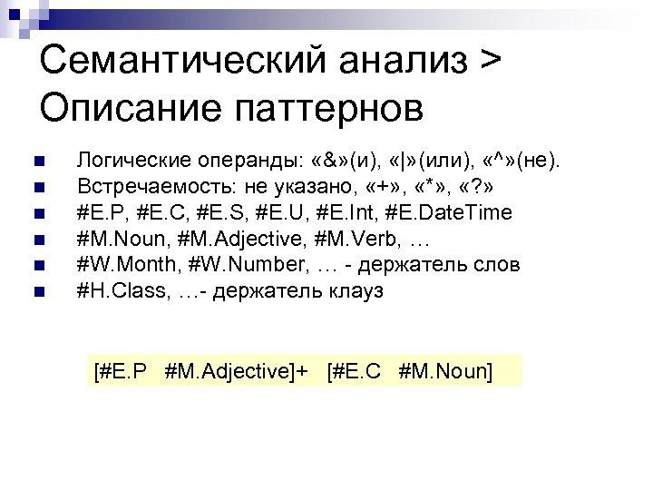 Семантический анализ > Описание паттернов n n n Логические операнды: «&» (и), «|» (или),