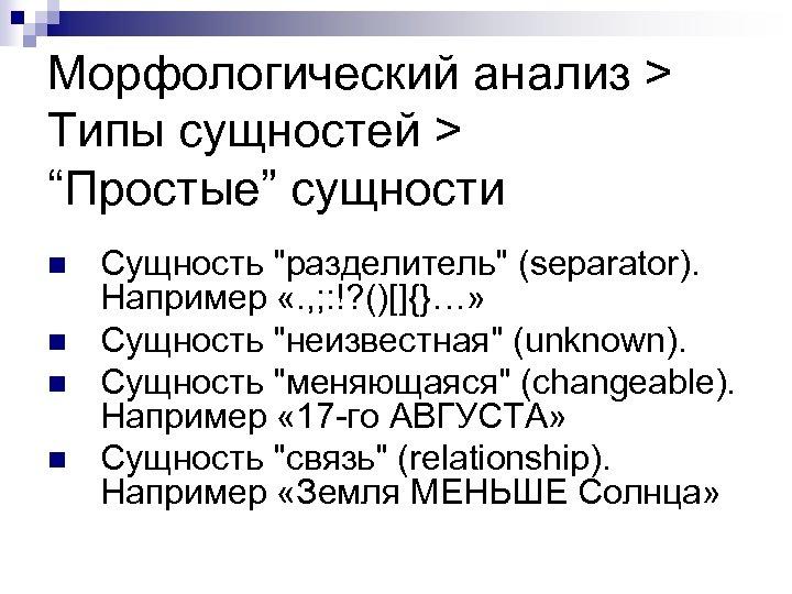 """Морфологический анализ > Типы сущностей > """"Простые"""" сущности n n Сущность"""
