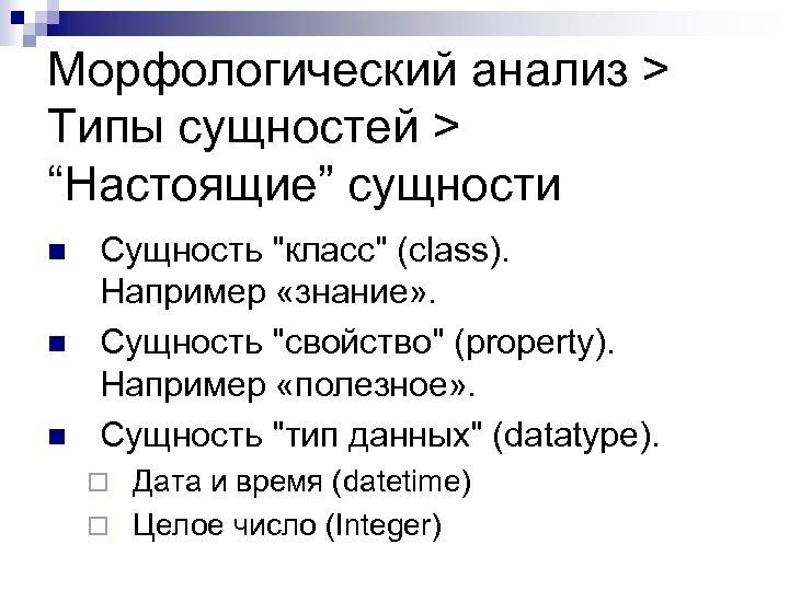 """Морфологический анализ > Типы сущностей > """"Настоящие"""" сущности n n n Сущность"""