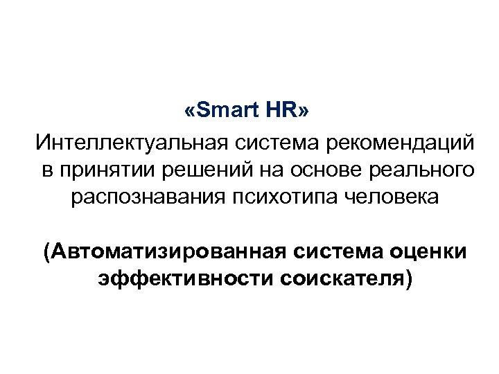 «Smart HR» Интеллектуальная система рекомендаций в принятии решений на основе реального распознавания психотипа