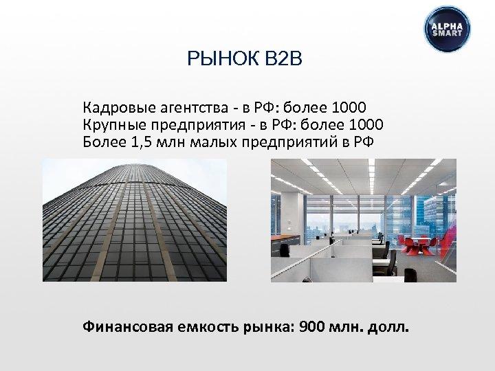 РЫНОК B 2 B Кадровые агентства - в РФ: более 1000 Крупные предприятия -