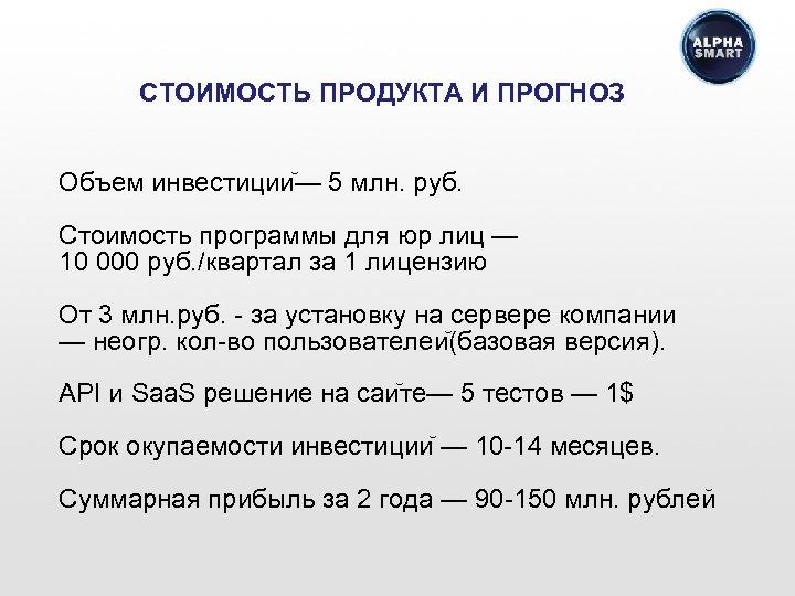 СТОИМОСТЬ ПРОДУКТА И ПРОГНОЗ Объем инвестиции — 5 млн. руб. Стоимость программы для юр
