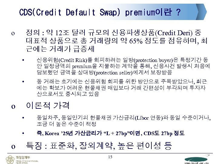 CDS(Credit Default Swap) premium이란 ? o 정의 : 약 12조 달러 규모의 신용파생상품(Credit Deri)