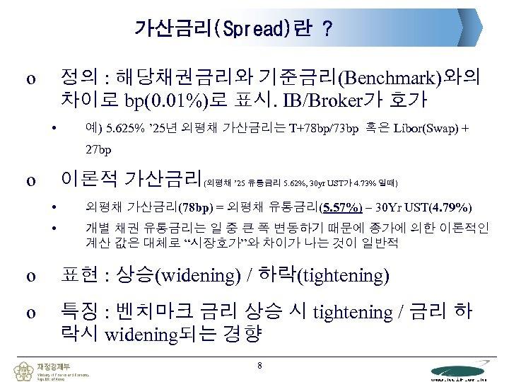 가산금리(Spread)란 ? o 정의 : 해당채권금리와 기준금리(Benchmark)와의 차이로 bp(0. 01%)로 표시. IB/Broker가 호가 •