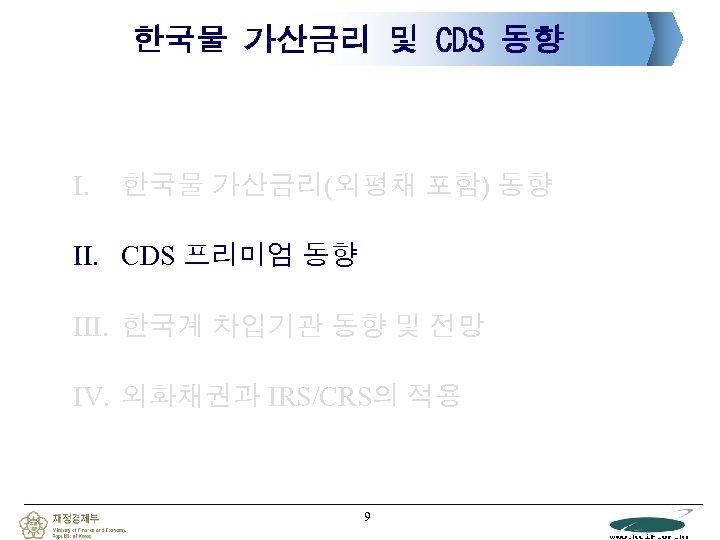 한국물 가산금리 및 CDS 동향 I. 한국물 가산금리(외평채 포함) 동향 II. CDS 프리미엄 동향