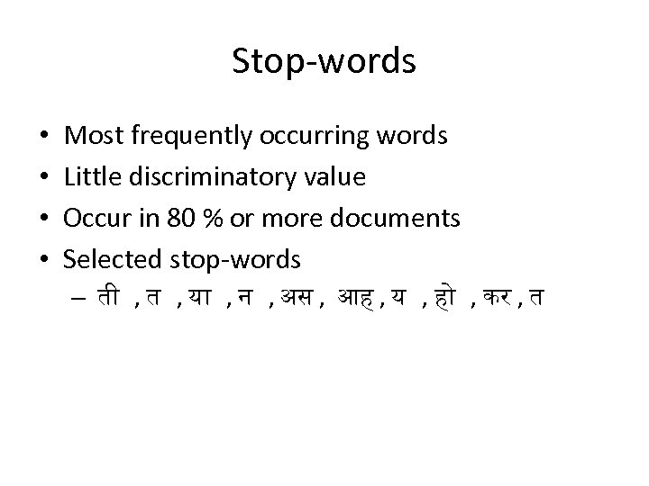 Stop-words • • Most frequently occurring words Little discriminatory value Occur in 80 %