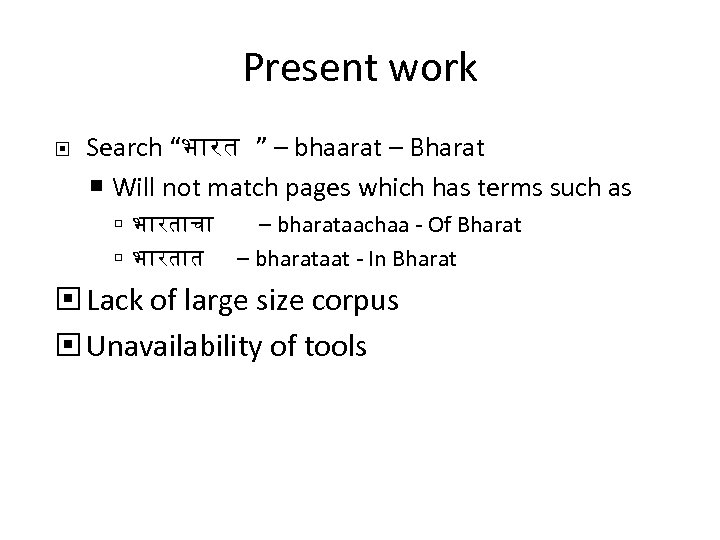 """Present work Search """"भ रत """" – bhaarat – Bharat Will not match pages"""