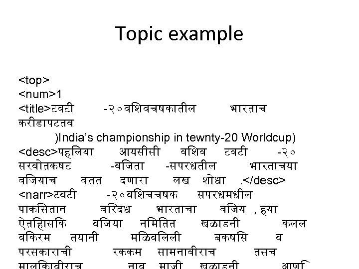 Topic example <top> <num>1 <title>टवट -२० व शवचषक त ल भ रत च कर