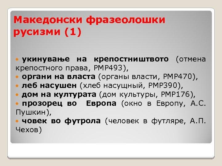 Македонски фразеолошки русизми (1) укинување на крепостништвото (отмена крепостного права, РМР 493), органи на