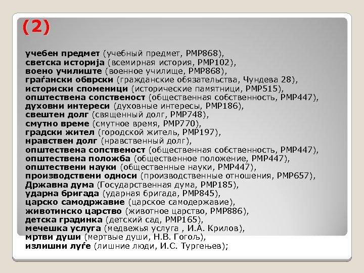 (2) учебен предмет (учебный предмет, РМР 868), светска историја (всемирная история, РМР 102), воено
