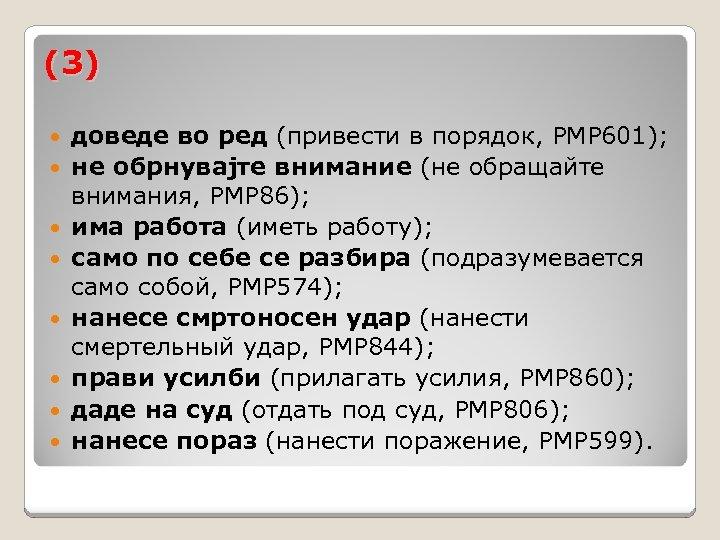 (3) доведе во ред (привести в порядок, РМР 601); не обрнувајте внимание (не обращайте