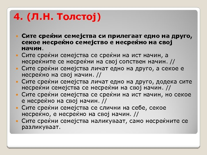 4. (Л. Н. Толстој) Сите среќни семејства си прилегаат едно на друго, секое несреќно