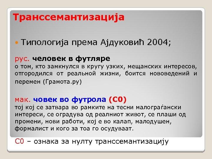 Транссемантизација Типологија према Ајдуковић 2004; рус. человек в футляре о том, кто замкнулся в
