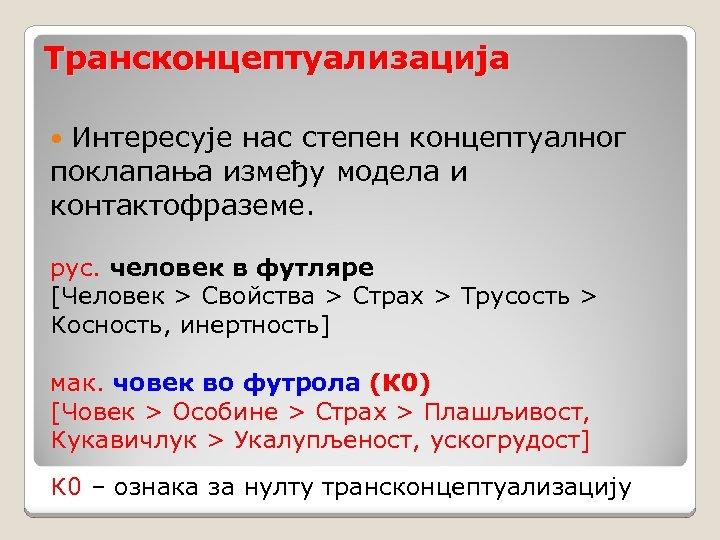 Трансконцептуализација Интересује нас степен концептуалног поклапања између модела и контактофраземе. рус. человек в футляре
