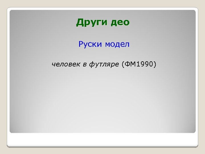 Други део Руски модел человек в футляре (ФМ 1990)