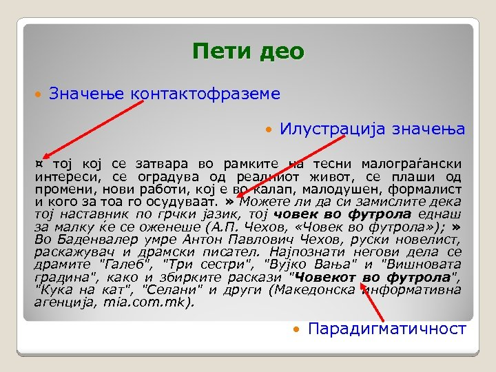 Пети део Значење контактофраземе Илустрација значења ¤ тој кој се затвара во рамките на