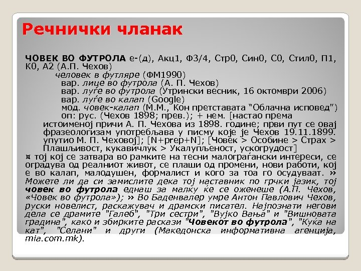 Речнички чланак ЧОВЕК ВО ФУТРОЛА e-(д), Акц1, Ф 3/4, Стр0, Син 0, Стил 0,