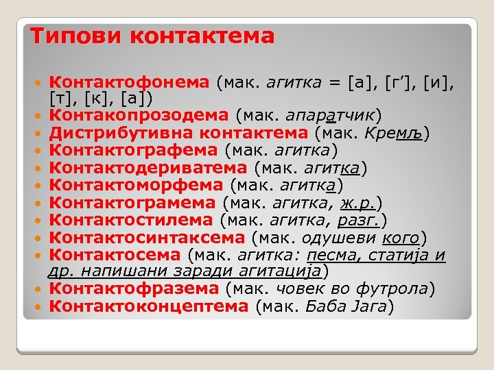 Типови контактема Контактофонема (мак. агитка = [а], [г'], [и], [т], [к], [а]) Контакопрозодема (мак.