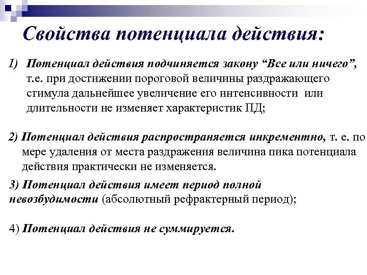 """Свойства потенциала действия: 1) Потенциал действия подчиняется закону """"Все или ничего"""", т. е. при"""