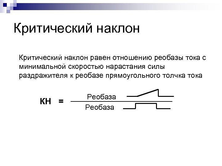 Критический наклон равен отношению реобазы тока с минимальной скоростью нарастания силы раздражителя к реобазе
