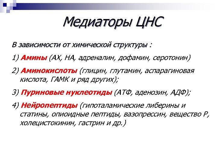 Медиаторы ЦНС В зависимости от химической структуры : 1) Амины (АХ, НА, адреналин, дофамин,