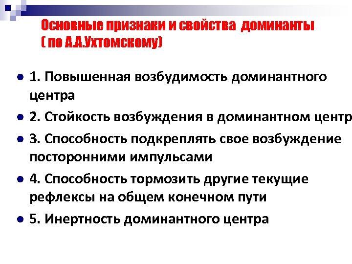 Основные признаки и свойства доминанты ( по А. А. Ухтомскому) l l l 1.