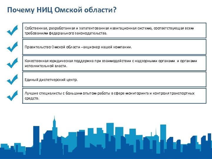 Почему НИЦ Омской области? Собственная, разработанная и запатентованная навигационная система, соответствующая всем требованиям федерального