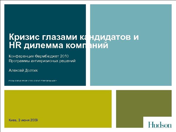 Кризис глазами кандидатов и HR дилемма компаний Конференция Фармбюджет 2010 Программы антикризисных решений Алексей
