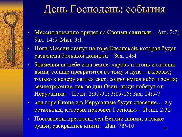День Господень: события • • • Мессия внезапно придет со Своими святыми – Агг.