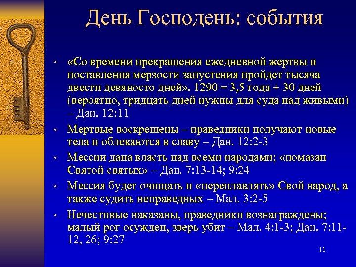 День Господень: события • • • «Со времени прекращения ежедневной жертвы и поставления мерзости
